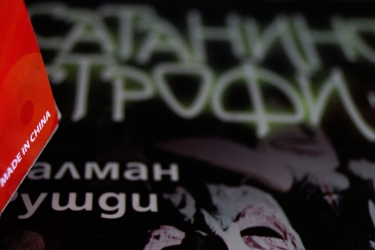 Satanic Verses, Salman Rushdie